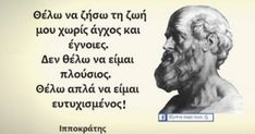 Wise Man Quotes, Men Quotes, Words Quotes, Life Quotes, Sayings, Big Words, Greek Words, Funny Greek Quotes, Funny Quotes