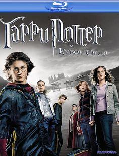 Гарри Поттер и Кубок огня (2005) - смотреть онлайн в HD бесплатно - FutureVideo