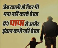 25 Heart Touching Image Quotes in hindi on Father's Day 2020 Father Quotes In Hindi, Mom And Dad Quotes, Fathers Day Quotes, Muslim Quotes, Family Quotes, Hindi Quotes, Love You Papa, Love Mom, You Are The Father