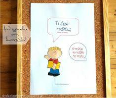 Dyslexia at home: Βιβλιοθήκη δωρεάν υλικού Δυσλεξίας! Greek Language, Learning Disabilities, Dyslexia, Teaching Kids, Education, Frame, Blog, Grammar, Picture Frame