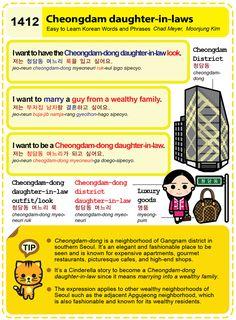 (1412) Cheongdam daughter-in-laws