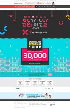 Page Design, Web Design, Korea Design, Event Page, Website Layout, Event Design, Promotion, Banner, Style