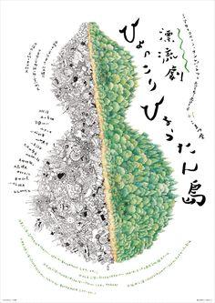 これまでにない「ひょっこりひょうたん島」を描く | ブレーン 2015年12月号