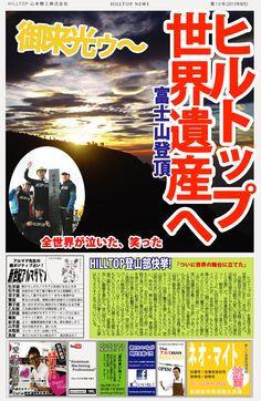 HILLTOP NEWS!!August 2013 #newspaper August 2013, Newspaper, Comic Books, Comics, Cover, Movie Posters, Journaling File System, Film Poster, Cartoons