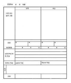 혼인신고서 양식 Drawing Meme, Floor Plans, Diagram, Drawings, Sketches, Drawing, Portrait, Draw, Floor Plan Drawing