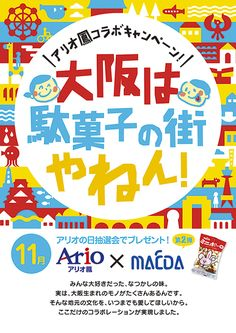 http://www.uncle-japan.com/wordpress/wp-content/uploads/2015/12/ario_poster1110-01.jpg