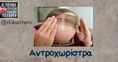 Αντροχωρίστρα Funny Greek, Strange Photos, Lol, Greek Quotes, Have A Laugh, Laugh Out Loud, Funny Quotes, Jokes, Humor