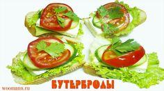Бутерброды с сыром рецепт от woomann.ru