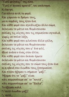 . Greek Quotes, Touching You, Poetry Quotes, Philosophy, Life Is Good, Love Quotes, Thoughts, Humor, Feelings