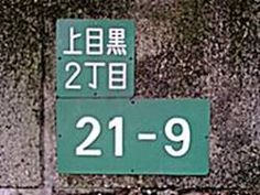 Japanese addressing system - Wikipedia, the free encyclopedia Italian Police, Cheese Rolling, Scandinavian Countries, Bohemian House, Address Plaque, Street Names, Traffic Light, Japanese House, Street Signs