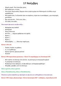 Δ' ΤΑΞΗ 2ου ΔΗΜΟΤΙΚΟΥ ΑΡΧΑΝΩΝ: Γιορτή Πολυτεχνείου November 17, Education, School, Blog, Maths, Projects, First Grade, Log Projects, Blue Prints