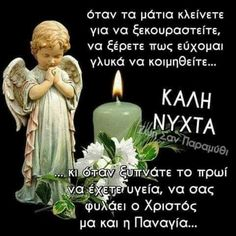 Religion Quotes, Wisdom Quotes, Greek Love Quotes, Good Afternoon, Good Night, Sweet Dreams, Wise Words, Kai, Wish