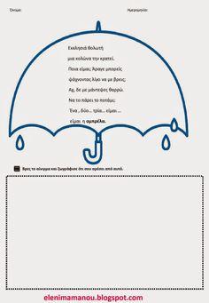 Ελένη Μαμανού: O Kύκλος του νερού School Staff, I School, Back To School, Save Mother Earth, Preschool Education, Water Cycle, Autumn Crafts, Happy Kids, Early Childhood