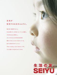 西友 毎日行くスーパーは生活の友 | ブレーン 2015年1月号 Retro Advertising, Advertising Design, Japanese Poster, Book Catalogue, Graphic Design Print, Copywriting, Cover Design, Slogan, Creative Design