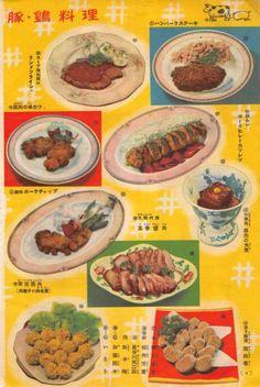 Spam Recipes, Retro Recipes, Old Recipes, Vintage Recipes, Vintage Ads Food, Food Web Design, Food Gallery, Magic Recipe, Vintage Packaging