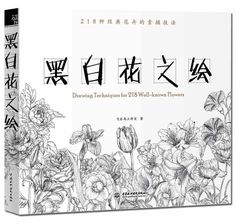 24.69$  Buy now - http://aliq52.shopchina.info/1/go.php?t=32673021119 - black and white painted Coloring Book Students Children Art Book for Adult Relieve Stress Kill Time Art Drawing Book   #magazineonlinewebsite
