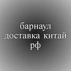барнаул.доставка-китай.рф