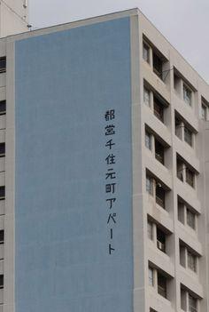 via 都営千住元町アパート (http://xssw.tumblr.com/post/24316340138)
