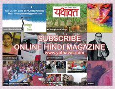 Get your Online Hindi Magazine, subscribe your monthly Hindi magazine, Buy Magazine Subscription at yathavat Hindi Magazine Delhi.