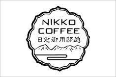 私的に「イカす!ウマい!オモシロい!」と思ったコーヒー屋さんのブランドロゴ25選 | デザインオフィスbardブログ『裏紙クリエイション』