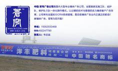 """中国•苍穹成立于1995年,是一家以质量、诚信为根本,以广告效果,客户满意度为追求,以双赢为目的的一家专业广告公司。我公司自成立以来本着""""为全球客户提供成本最低、覆盖面最广的户外墙体广告""""为服务理念;本着""""修行先发心、经商先做人""""的佛家理念,踏实做人,认真做事。全心致力于客户利益的最大化,为企业开拓市场,打造品牌。cjx"""