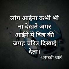 Kaash ki tujhko bhi kabhi tera Sach aaine me dikh jaye Good Looking Quotes, Good Thoughts Quotes, Good Life Quotes, Deep Thoughts, Motivational Picture Quotes, Photo Quotes, Inspirational Quotes, Chanakya Quotes, Desi Quotes