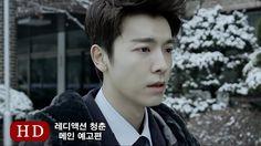 레디액션 청춘 (The Youth, 2014) 메인 예고편 (Main Trailer)