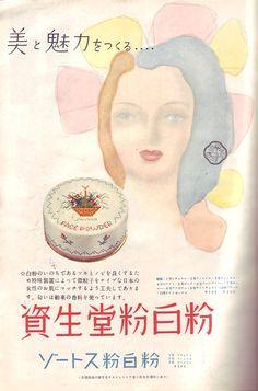 イメージ0 - 昔の広告 (96) 昭和26年の画像 - 大道芸観覧レポート モノクロ・フィルムでつづる kemukemu - Yahoo!ブログ