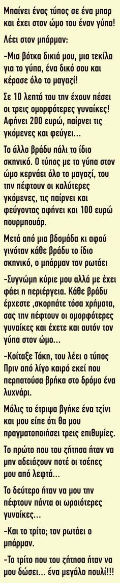 Αμαν Τα Καθάρματα | Ανέκδοτο: Μπαίνει ένας τύπος σε ένα μπαρ και έχει στον ώμο του έναν γύπα Funny Greek, Jokes Images, Greek Quotes, E 10, Just For Laughs, Funny Moments, Funny Jokes, Funny Cartoons, Laughter
