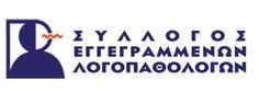 Ο Σύλλογος Εγγεγραμμένων Λογοπαθολόγων, σε μια προσπάθεια ενημέρωσης σε θέματα Διαταραχών στο Φάσμα του Αυτισμού, σας προσκαλεί σε παρουσίαση με τίτλο:  «Εφαρμοσμένη Ανάλυση Συμπεριφοράς και Λ