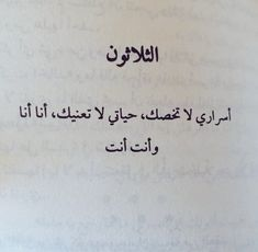Book Quotes, Words Quotes, Wise Words, Me Quotes, Qoutes, Sayings, Arabic Love Quotes, Romantic Love Quotes, Arabic Words