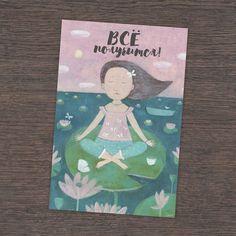 Все получится - открытка