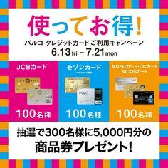 使ってお得!パルコ クレジットカードキャンペーン