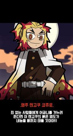 귀멸의칼날 - 귀멸 + 헬테이커 = 귀멸테이커? : 네이버 블로그 The Borgias, Anime Guys, Video Game, The Outsiders, Geek Stuff, Fan Art, Manga, Ouat, Memes