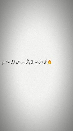 One Line Quotes, Love Quotes In Urdu, Urdu Love Words, Islamic Love Quotes, Urdu Quotes, True Feelings Quotes, Poetry Feelings, Reality Quotes, Mood Quotes