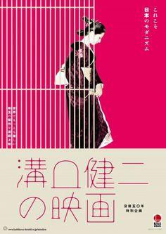 kenji mizoguchi | Tumblr