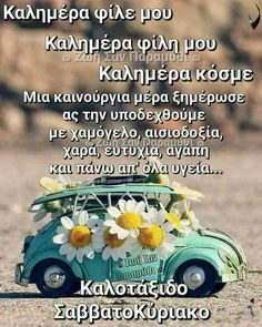 Good Night, Good Morning, Days And Months, Pink Roses, Greek, Logos, Happy, Quotes, Beautiful