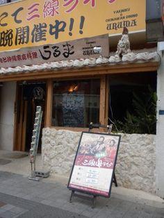 那覇、国際通りにある「焼肉と沖縄家庭料理 うるま」