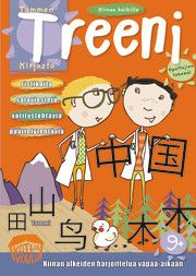 A lesson in the chinese language and culture.  #china #chinese #childrens book #teresebast