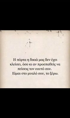 Greek Quotes, Love You, My Love, Qoutes, Love Quotes, It Hurts, How Are You Feeling, Exeter, This Or That Questions