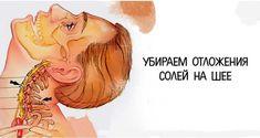 Доктор Виктор Васильевич Ченцов, известный мануальный терапевт, разработал специальный гимнастический комплекс, который прекрасно подойдет в качестве профилактического средства против заболеваний суставов и спины, при отложении солей в шее, при частых головных болях. Главное – находить 5 минут в день, чтобы выполнить эти несложные упражнения,– и вы забудете (или никогда не узнаете) о таком кошмаре, как […]