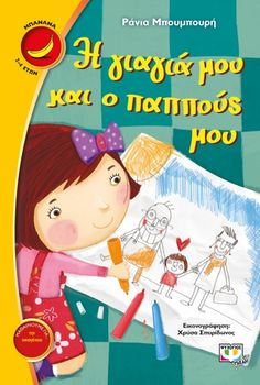 Greek Products : Children's Books in Greek : I Giagia mou kai o Papous mou, by Rania Boubouri, In Greek, Ages Baby Vest, Grandparents Day, Childrens Books, Kai, Family Guy, Fictional Characters, Children's Books, Children Books, Kid Books