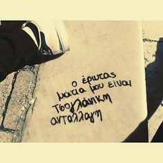 Crush Quotes, Love Quotes, Street Quotes, Tattoo Quotes, Graffiti, Messages, Sayings, Words, Rap