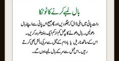 Long Hair Simple Tips in Urdu You are in the right place about beauty tips for teeth Here we offer you the most beautiful pictures about the hoe beauty tips you are looking for. When you examine the Long Hair Simple Tips in Urdu part of the picture you … Beauty Tips In Hindi, Beauty Tips For Teens, Beauty Tips For Skin, Health And Beauty Tips, Skin Tips, Beauty Skin, Skin Care Tips, Beauty Hacks, Dark Spots Under Armpits
