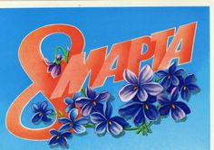 March 8 Soviet post cards USSR Ladies Day, March, Symbols, Letters, Tableware, Postcards, Dinnerware, Tablewares, Letter