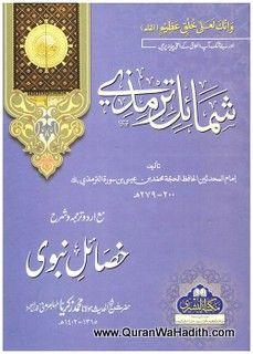 Shamail Tirmizi Urdu Pdf