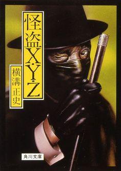 怪盗X・Y・Z (角川文庫) | 横溝 正史 | 日本の小説・文芸 | Kindleストア | Amazon