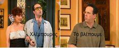 Κωνσταντινου και ελενης Funny Greek Quotes, Funny Quotes, Funny Phrases, Love Photos, Tv Series, Comedy, Mens Sunglasses, Cinema, Jokes