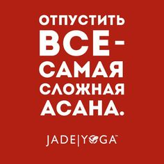 #jadeyoga #jadeyoga_russia #yoga #meditate #yogapose #yogi #fityoga…