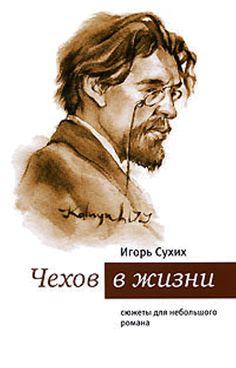 Вспоминаем самые интересные книги ожизни писателя и его творчестве.